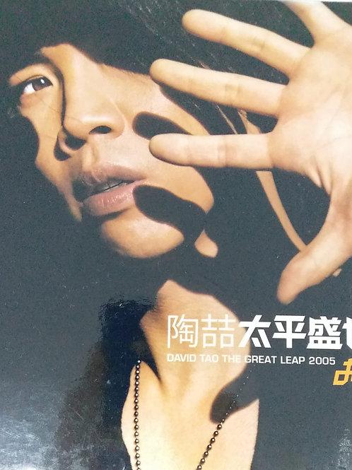 陶喆 - 太平盛世 The Great Leap 2005