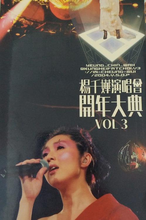 楊千嬅 - 楊千嬅演唱會開年大典 Vol.3 (CD+AVCD)