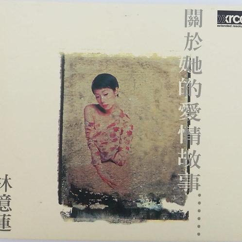 林憶蓮 - 關於她的愛情故事......(XRCD)