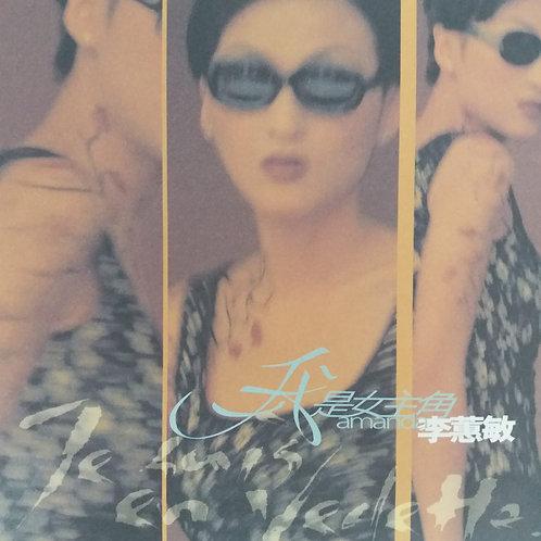 李蕙敏 - 我是女主角