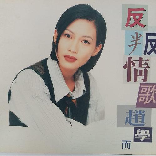 趙學而 - 反叛情歌