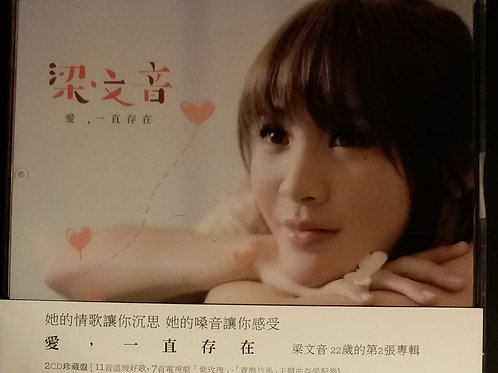 梁文音 - 愛,一直存在 (2 CD)