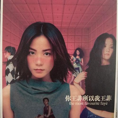 王菲 - 你王菲所以我王菲 - The Most Favourite Faye (2CD)