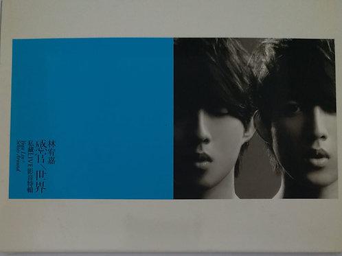 林宥嘉 - 感官/世界 私藏live影音特輯(CD+DVD)