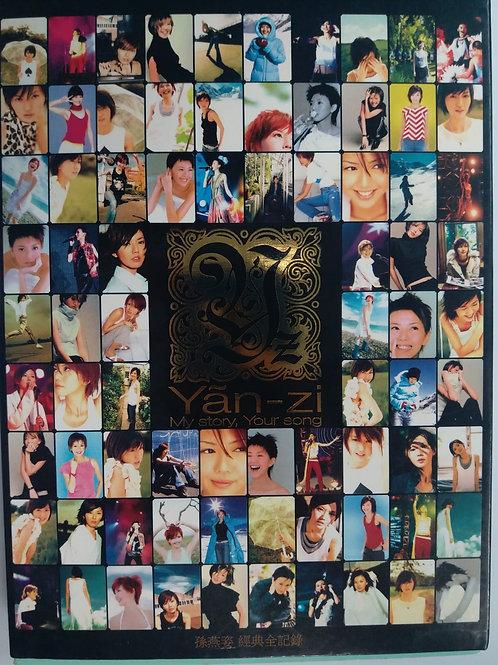 孫燕姿 - 孫燕姿 經典全紀錄 My Story, Your Song(2 CD/香港精裝版))
