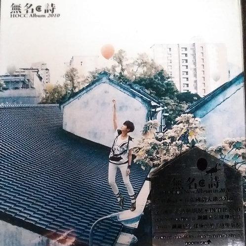 何韻詩 - 無名.詩 (CD+DVD/全新未開封)