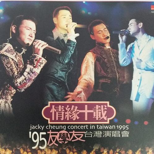 張學友 - 情緣十載'95友學友台灣演唱會(2 CD)