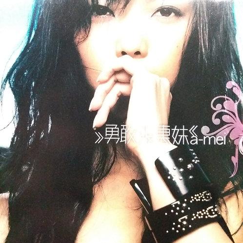張惠妹 - 勇敢