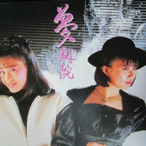 夢劇院 - 夢劇院同名專輯 (1988年/Made In USA)