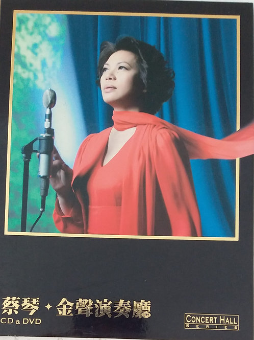 蔡琴 - 金聲演奏廳 (CD+DVD/DSD)