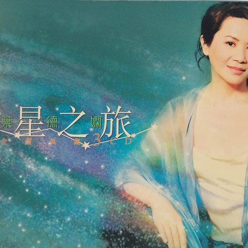 葉德嫻 - 星之旅全經典集 (3 CD / DSD)