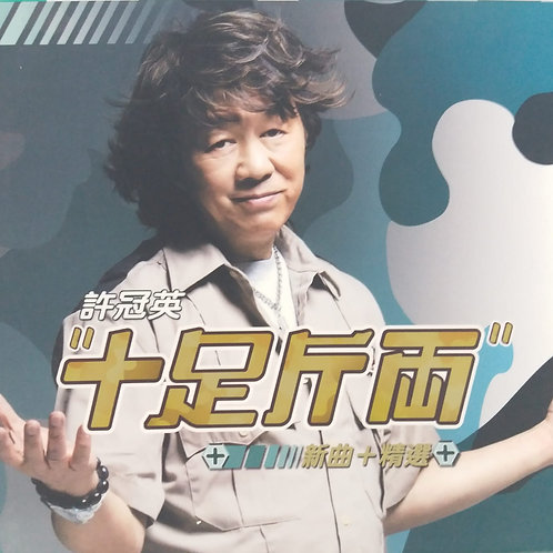 許冠英 - 十足斤両 新曲+精選 (2 CD)