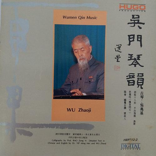 中樂 - 雨果吳門琴韻 (日本/1A3)