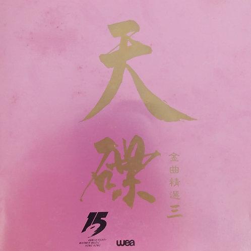 群星 - 天碟金曲精選三