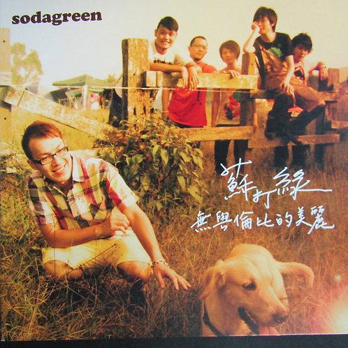 蘇打綠 - 無與倫比的美麗+無美麗單曲 (2 CD)