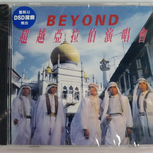 Beyond -  超越阿拉伯演唱會(DSD混音版/全新未開封)