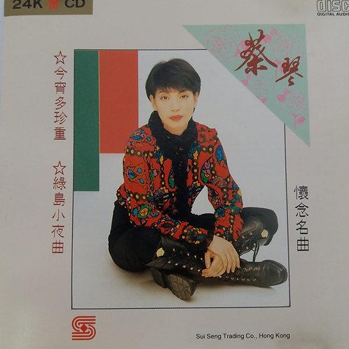 蔡琴 - 懷念名曲 (24K金碟)