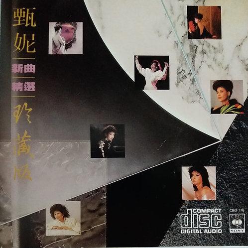 甄妮 - 新曲精選珍藏版(日版/DIDZ-10260 11 +++++)
