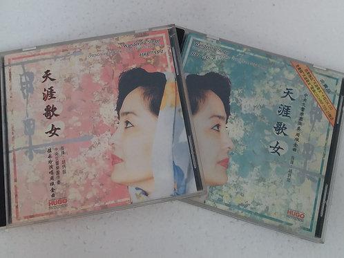 中樂 - 雨果天涯歌女(2 CD/日本 TO1A1 TO 1A2)