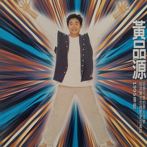黃品源 - 1995專輯