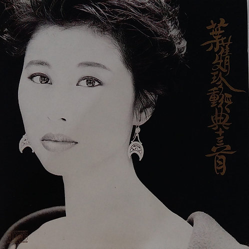 葉蒨文 - 珍重經典十三首