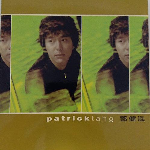 Patrick Tang 鄧健泓