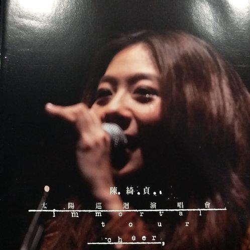 陳綺貞 - 太陽巡迴演唱會 immortal tour (2 CD)