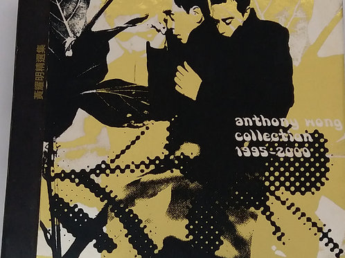 黃耀明 - Anthony Wong Collection 1995-2000 (2 CD)