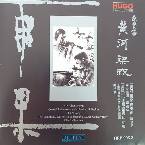 中樂 - 雨果黃河梁祝