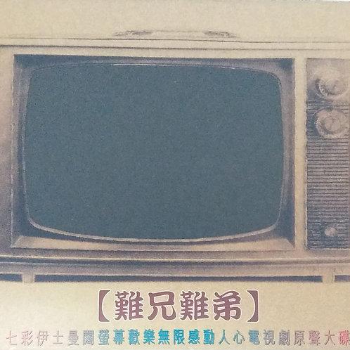 羅嘉良 - 難兄難弟電視劇原聲大碟