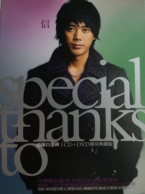 信 (蘇見信) -『special thanks to …感謝自選輯』CD+DVD慶功典藏版