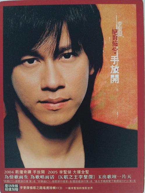 李聖傑 - 絕對癡心、手放開 (CD+VCD)