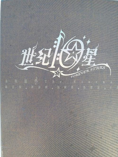 陳百強/譚詠麟/張國榮/張學友/王菲 - 世紀10星【永恆篇】(5CD)