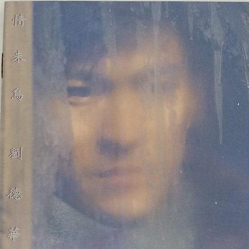 劉德華 - 情未鳥
