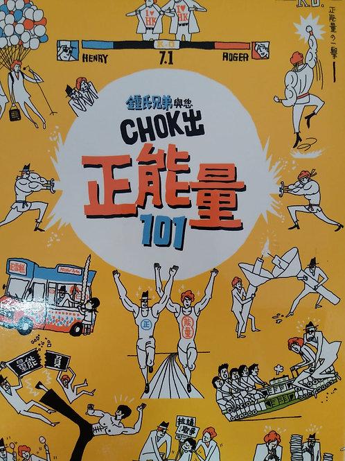 群星 : 鍾氏兄弟與您Chok出正能量 101 (6CD)