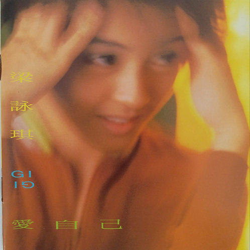 梁詠琪 - 愛自己