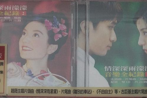 古巨基/趙薇 - 情深深雨濛濛音樂全紀綠 1-2 (2 CD)