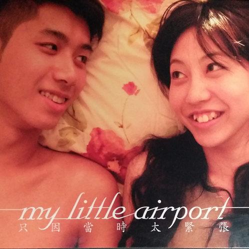 My Little Airport - 只因當時太緊張