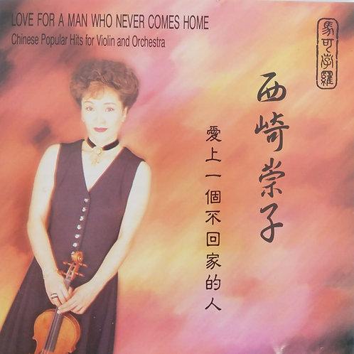 西崎祟子 - 愛上一個不回家的人