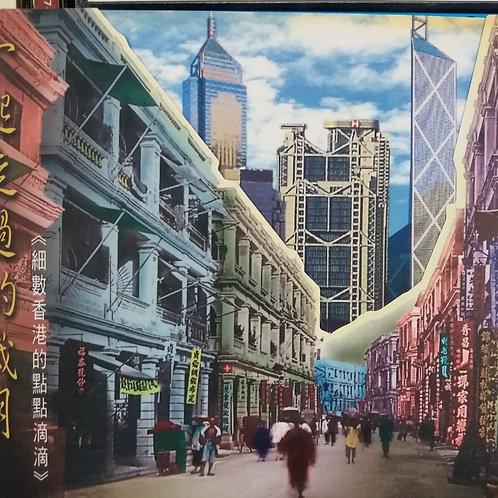 一起走過的歲月 細數香港的點點滴滴