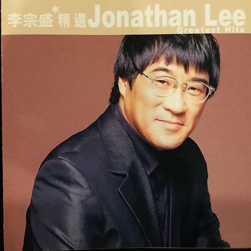 李宗盛 - 滚石香港黄金十年 李宗盛精选 Jonathan Lee