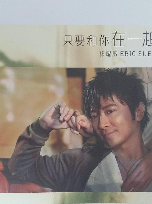 孫耀威 -只要和你在一起 (CD+DVD)