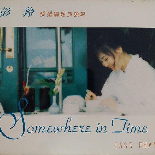 彭羚 - Somewhere in Time 愛過痛過亦願等