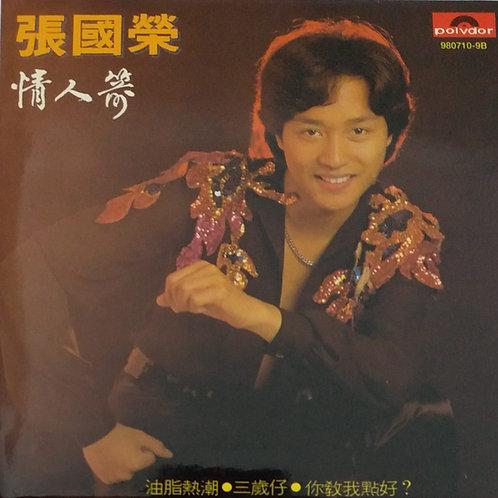 張國榮 - 情人箭 (紙套包裝/復黑版)