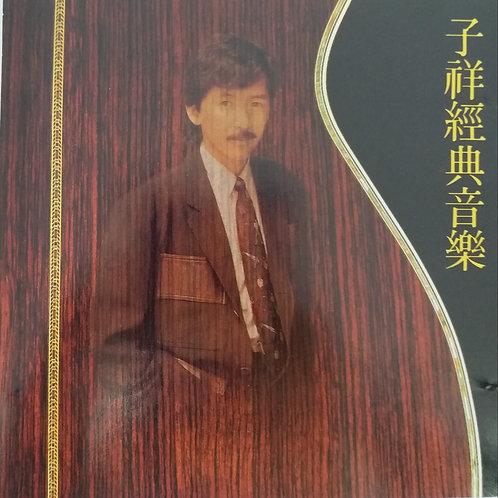 林子祥 - 子祥經典音樂 (T113 01)