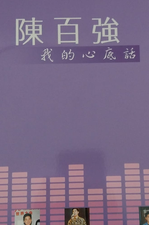 陳百強 - 我的心底話 (2 CD)