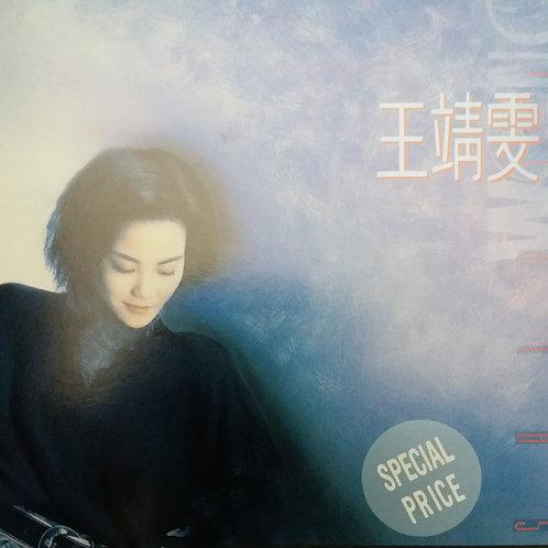 王靖雯 - 王靖雯首張個人同名專輯