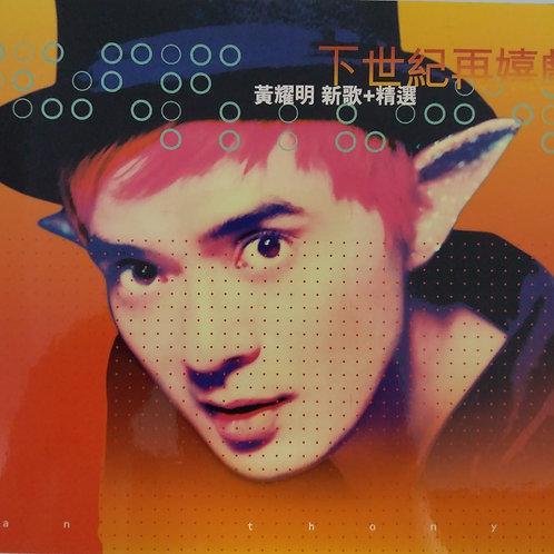 黃耀明 - 下世紀再嬉戲 (新歌+精選) (2CD)