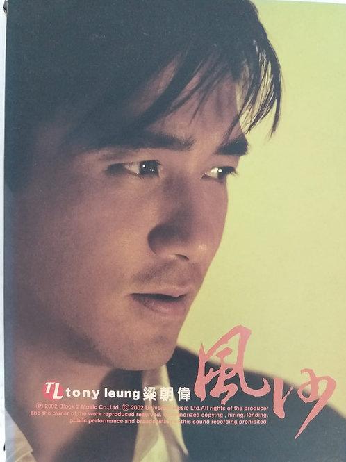 梁朝偉 - 風沙 (CD+VCD)