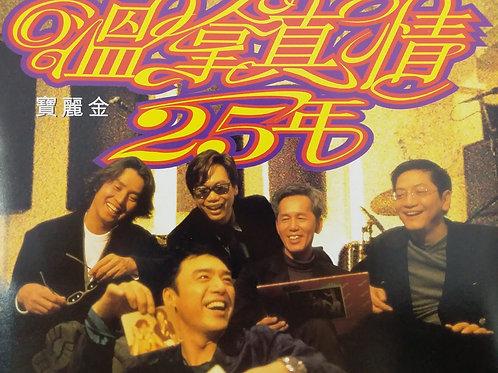 温拿 - 寶麗金溫拿真情25年 (2 CD)